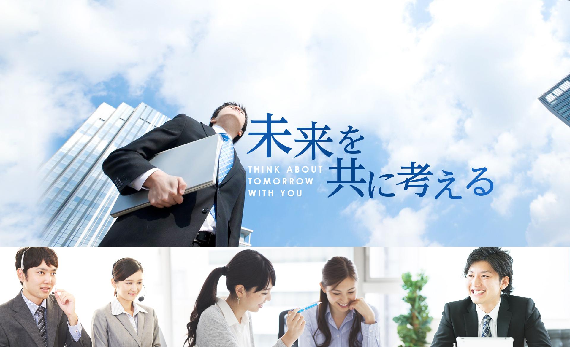 関東・東京を拠点とした総合人材会社